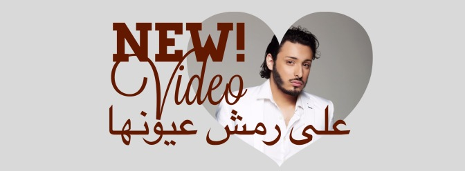 Khalil Khalil 2015 – Watch New Video – 3la Remsh 3oyounha