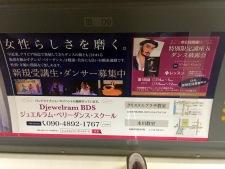 Hiroshima Metro Ads