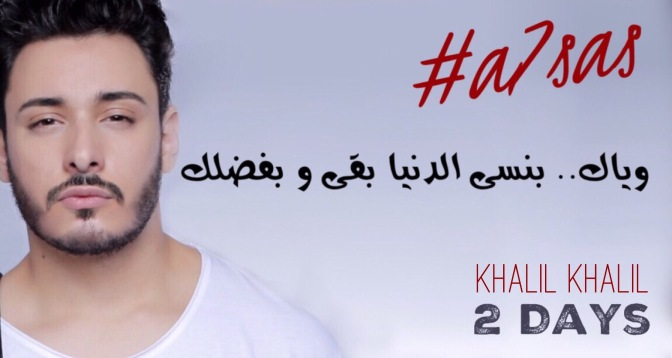 2 days for #A7sas | Khalil's first single!