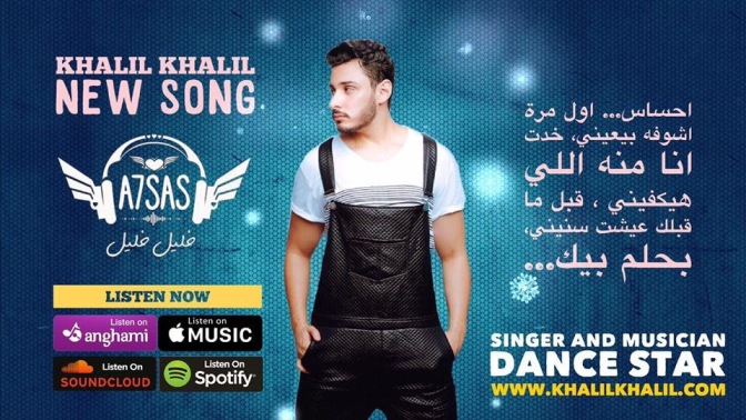 Now you can listen to A7sas on Anghami!